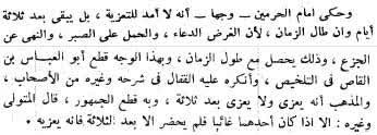 Al-Imam%2BAn-Nawawi2