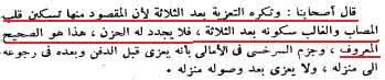 Al-Imam%2BAn-Nawawi
